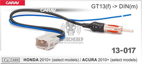 Антенный переходник Carav 13-017 Honda 2010+/Acura 2010+