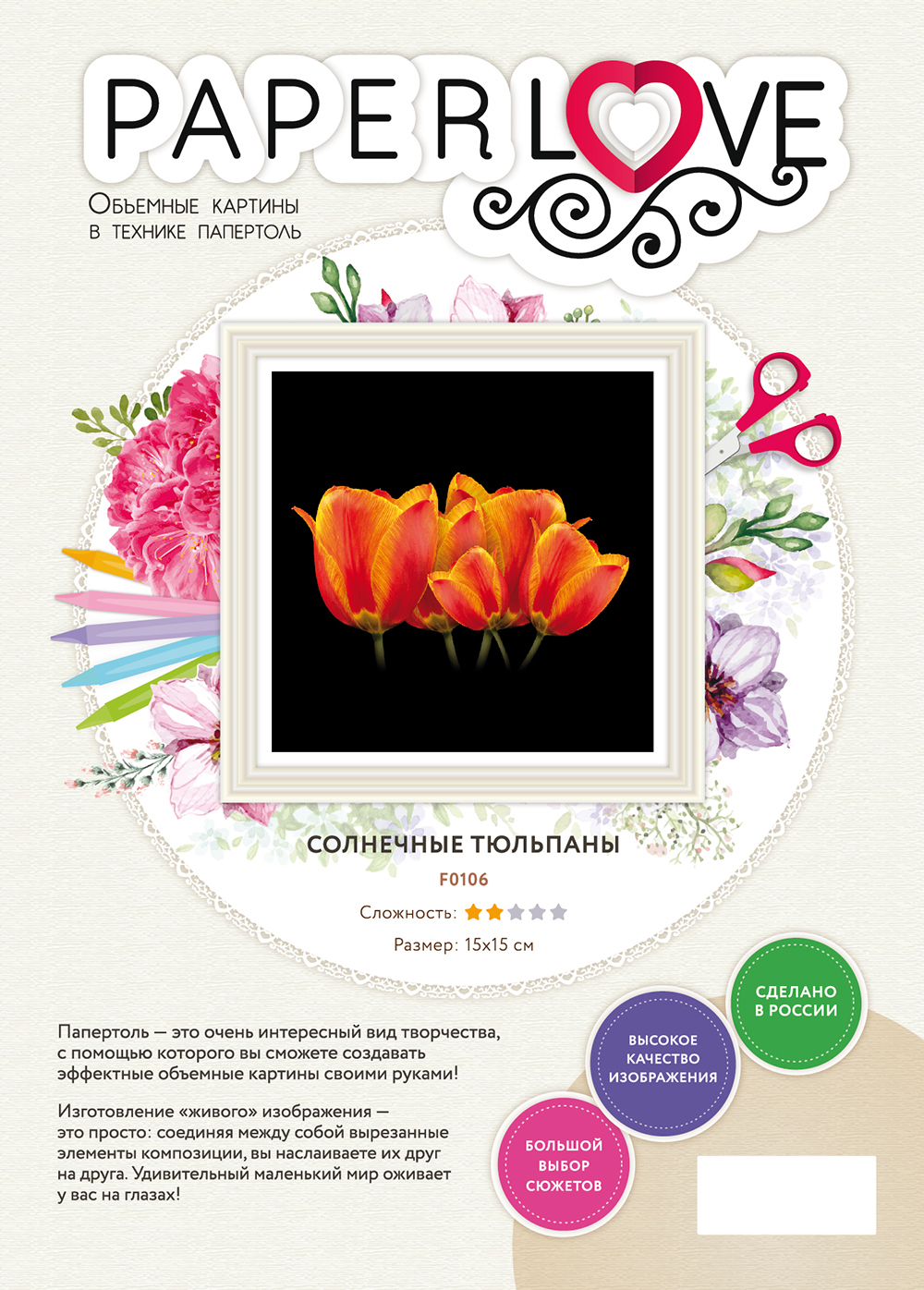 Папертоль Солнечные тюльпаны — фотография обложки.