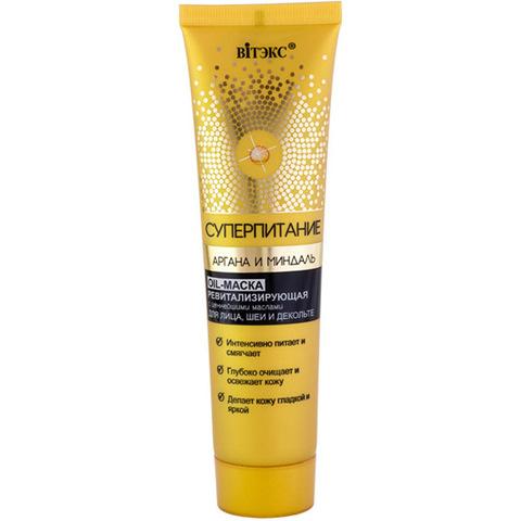 OIL-маска ревитализирующая с ценнейшими маслами для лица, шеи и декольте