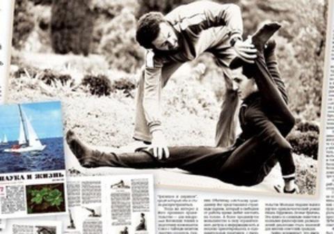 Советские йоги
