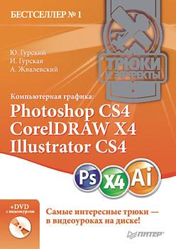 Компьютерная графика: Photoshop CS4, CorelDRAW X4, Illustrator CS4. Трюки и эффекты (+DVD с видеокурсом)