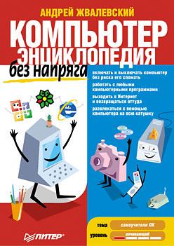 цена на Компьютер без напряга. Энциклопедия