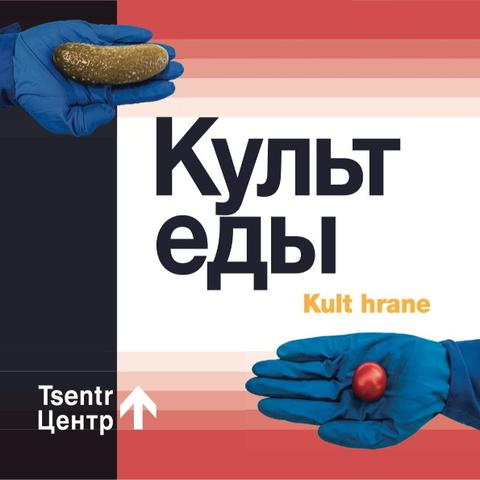 Центр / Культ Еды (CD)