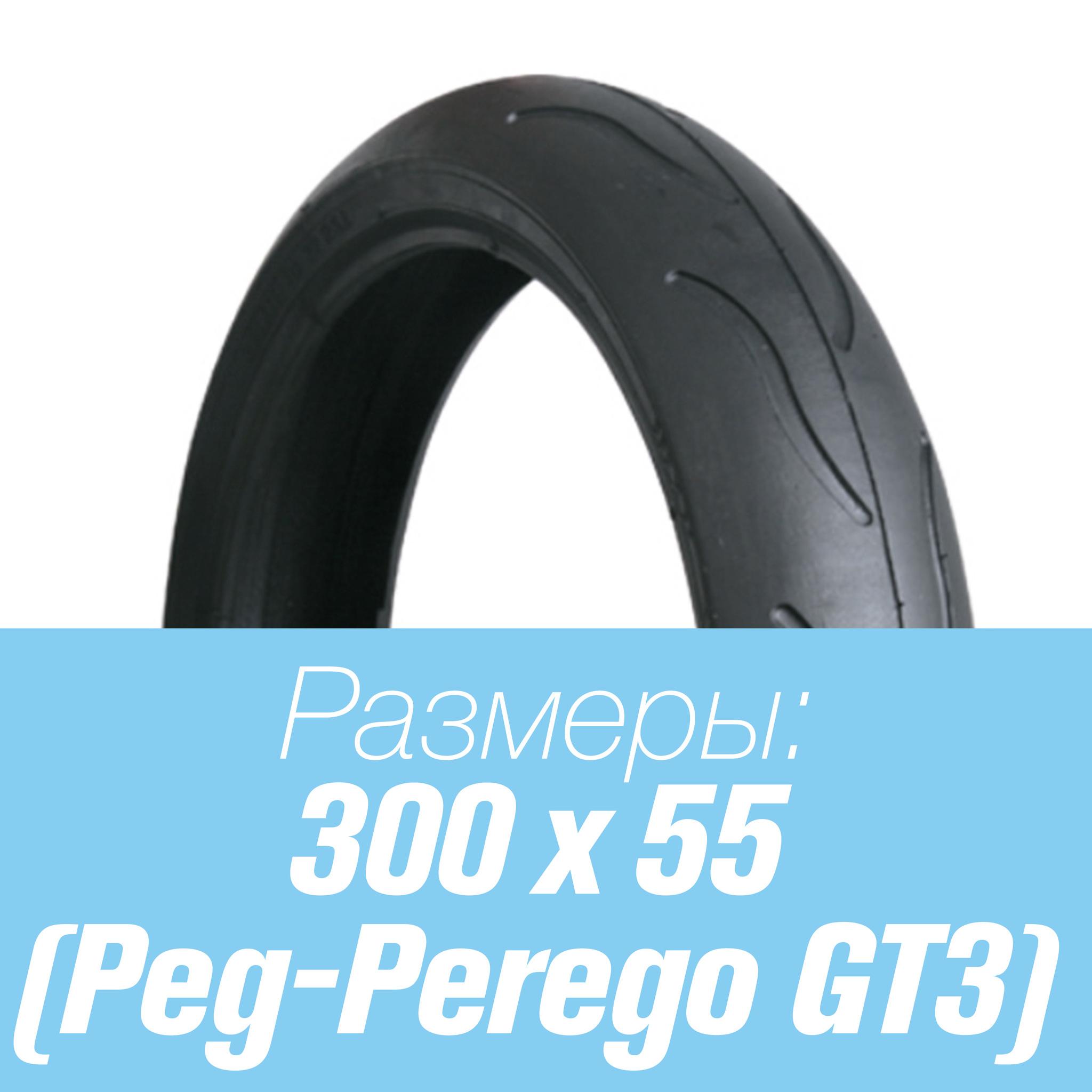 Покрышки на колеса детской коляски Покрышка для коляски Peg-Perego gt3 под камеру 300-55.jpg