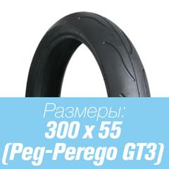 Покрышка для коляски Peg-Perego gt3 под камеру