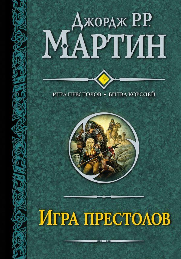Мартин Д. Игра престолов. Битва королей