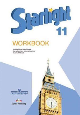 starlight11 кл. workbook