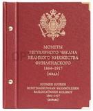 Альбом «Монеты регулярного чекана периода Великого княжества Финляндского 1864–1917. Медь»