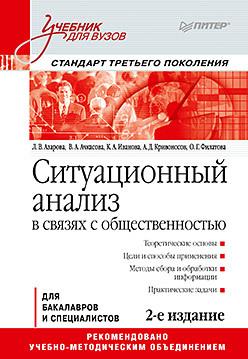 Ситуационный анализ в связях с общественностью: Учебник для вузов. 2-е изд. Стандарт третьего поколения
