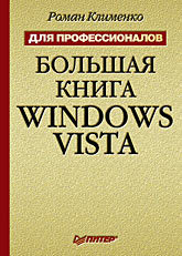 Большая книга Windows Vista. Для профессионалов