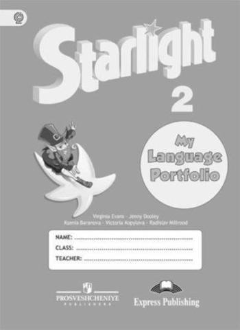 Starlight 2 класс. Звездный английский. Баранова К., Дули Д., Копылова В. Portfolio. Языковой портфель