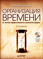 Организация времени: от личной эффективности к развитию фирмы. 3-е изд. (+СD)