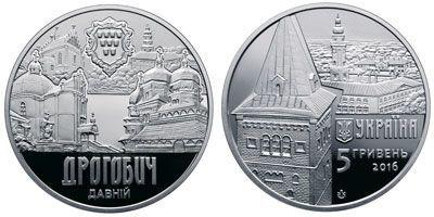 5 гривен 2016 - Давний Дрогобич