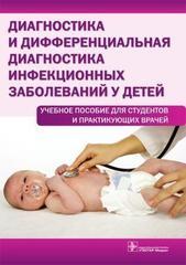 Диагностика и дифференциальная диагностика инфекционных заболеваний у детей: учебное пособие
