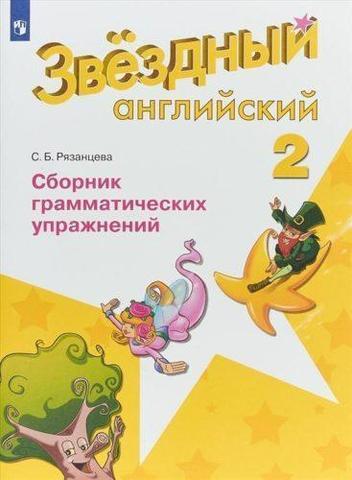Starlight 2 класс. Звездный английский. Рязанцева С.Б. Сборник грамматических упражнений