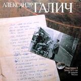 Александр Галич / Александр Галич (Пластинка 2)(LP)