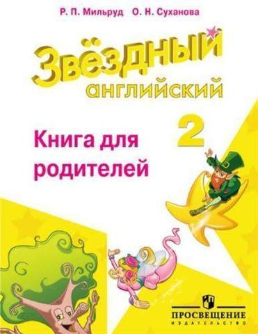 Starlight 2 класс. Звездный английский. Мильруд Р., Суханова О. Книга для родителей