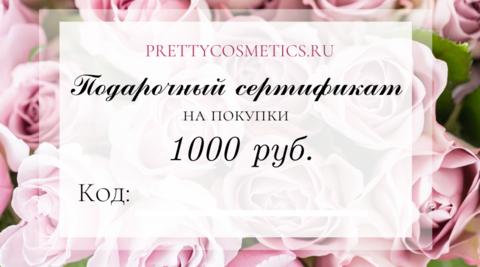 Сертификат на покупку в магазине Prettycosmetics.ru на сумму 1000 рублей