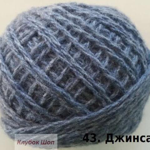 Пряжа Карачаевская Джинс 43, фото