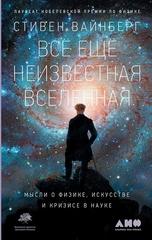 Всё ещё неизвестная Вселенная: Мысли о физике, искусстве и кризисе науке