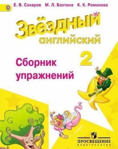 Starlight 2 класс. Звездный английский. Сахаров Е., Бахтина М., Романова К. Сборник упражнений
