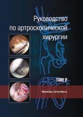 Руководство по артроскопической хирургии. Том 2.
