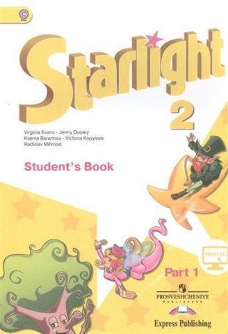 Starlight 2 класс. Звездный английский. Баранова К., Дули Д., Копылова В. Учебник часть 1, часть 2 (обе части в комплекте) 2018 год