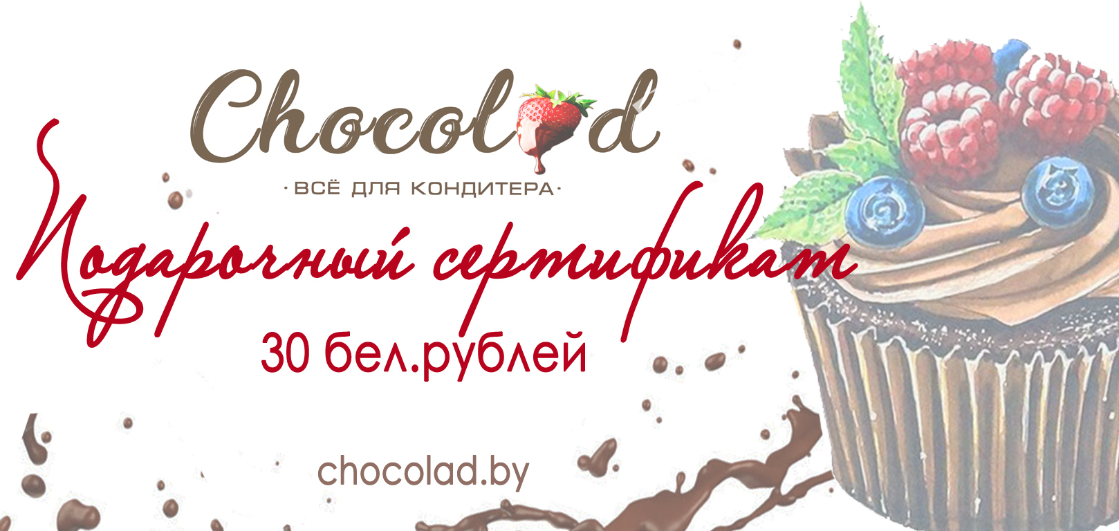 Подарочный сертификат на 30 рублей