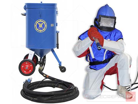 Комплект пескоструйный аппарат с защитой пескоструйщика