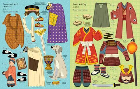 Что носили давным-давно
