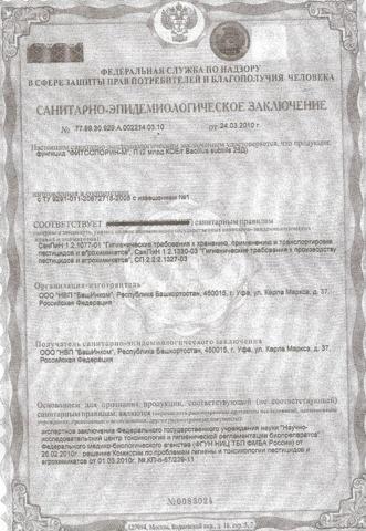 Фитоспорин-М универсальный паста 200 г