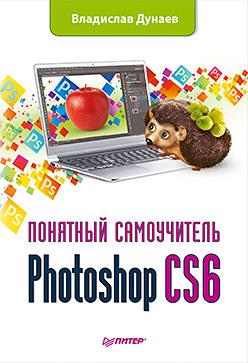 лучшая цена Photoshop CS6. Понятный самоучитель