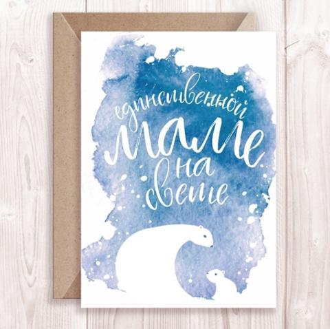 """Дизайнерская открытка """"Маме"""" + крафт конверт (10х15)"""