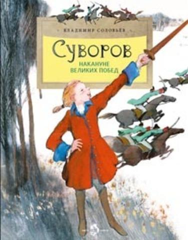 Суворов. Накануне великих побед