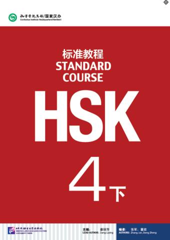 HSK Standard Course 4B