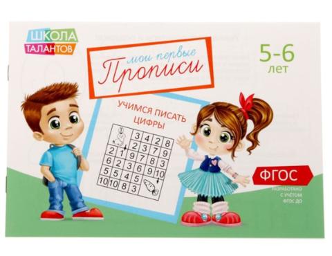 064-3121 Прописи «Цифры» для детей 5-6 лет, 20 страниц
