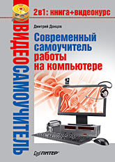 Видеосамоучитель. Современный самоучитель работы на компьютере (+DVD) eu uk ru delivery