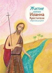 Житие святого Иоанна Крестителя в пересказе для детей