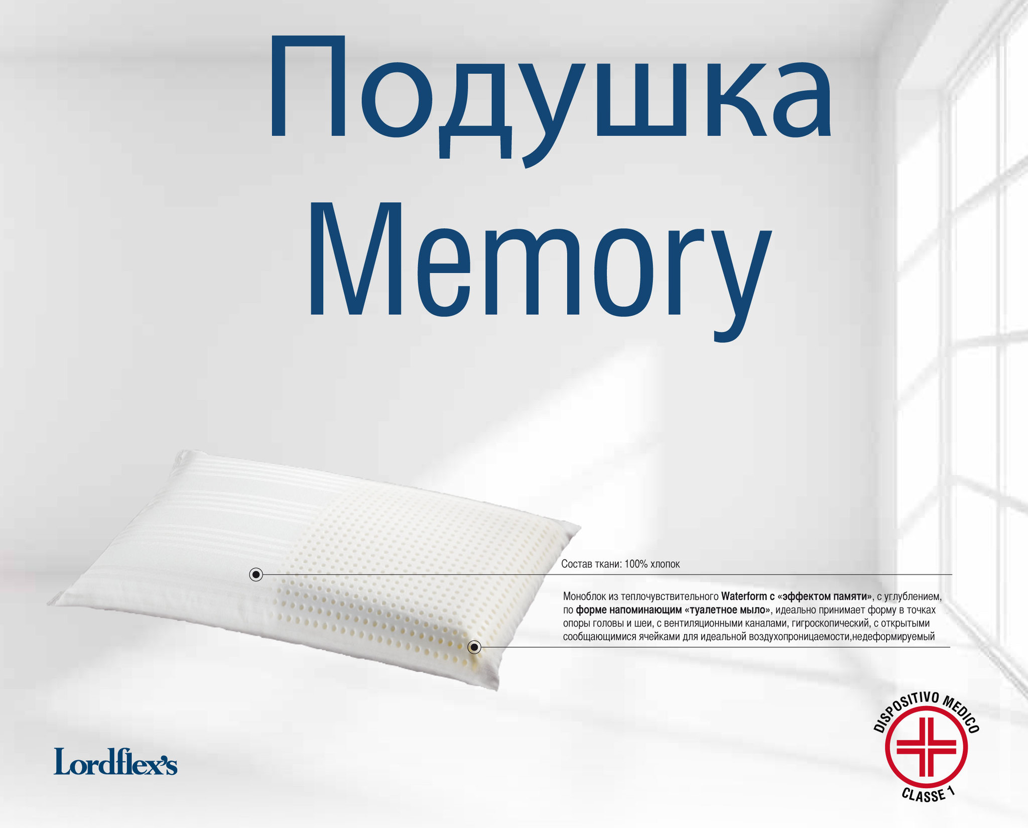 Подушки для сна Подушка 45х75 Lordflex's Memory Guanciale-Memory.jpg