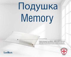 Подушка 45х75 Lordflex's Memory