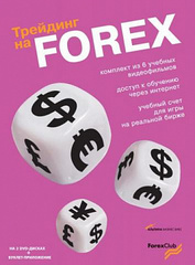 Трейдинг на FOREX (2 DVD)
