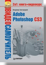 Видеосамоучитель. Adobe Photoshop CS3 (+CD) ellen finkelstein flash cs3 for dummies