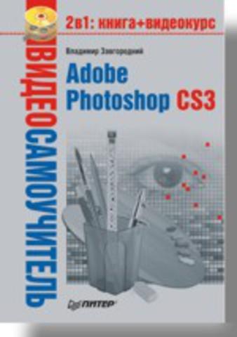 Видеосамоучитель. Adobe Photoshop CS3 (+CD)