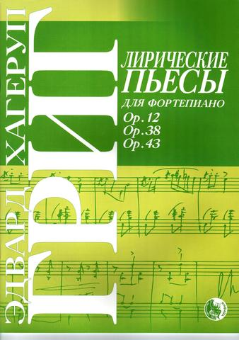 Григ Э. Лирические пьесы. ор. 12, 38, 43