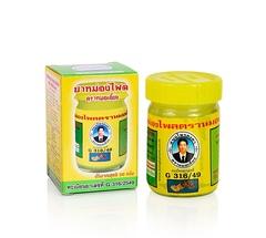 Желтый бальзам с Имбирем на основе кокосового масла, Kongkaherb