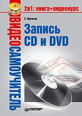 Видеосамоучитель. Запись CD и DVD (+CD)