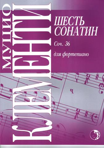Клементи М. Шесть сонатин ор. 36