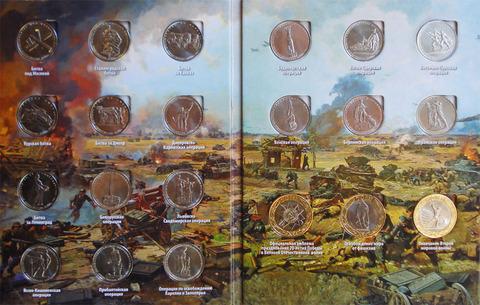 70 лет Победы 21 монета