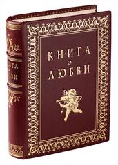 Книга о любви