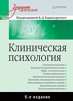 Клиническая психология: Учебник для вузов. 5-е изд. история психологии психология души учебник для вузов